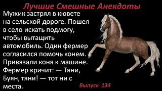 Лучшие смешные анекдоты Выпуск 134