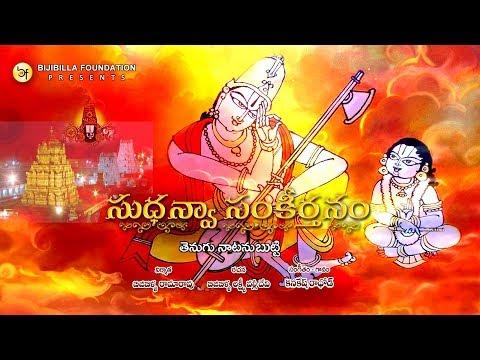 Tenugu Natanubutti - Kanakesh Rathod