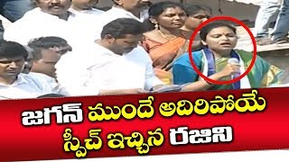 ysrcp mla candidate vidadala rajini super speech in public meeting at chilakaluripeta ycp yoyotv