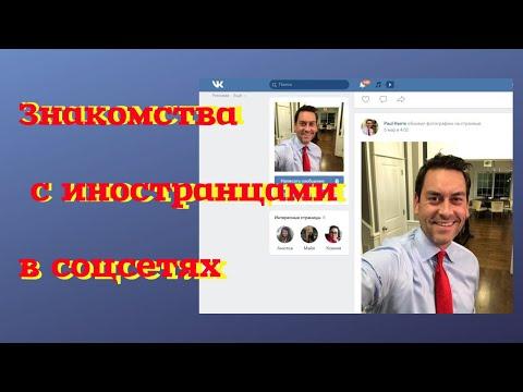 Иностранцы в вконтакте / Знакомства с иностранцами в соцсетях / Мошенники в вк