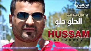 Hussam Alrassam - Alhelou Helou   حسام الرسام - الحلو حلو
