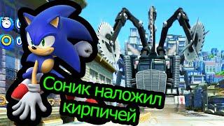 Sonic Generations - Соник наложил кирпичей!