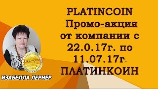 PLATINCOIN Промо акция от компании с 22 06 17г по 11 07 17г Платинкоин