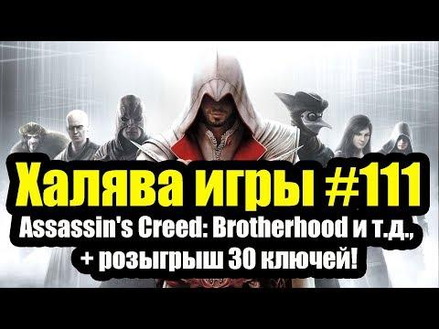 Халява игры #111