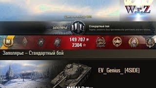 M48A1 Patton  Дамаго-добыватель  Заполярье – Стандартный бой  World of Tanks 0.9.14 wot