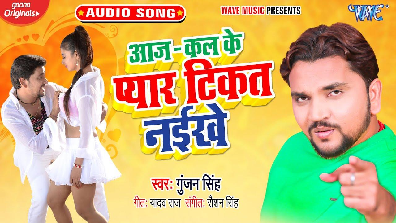 #Gunjan_Singh का वायरल भोजपुरी सॉन्ग 2021 | आज कल के प्यार टिकत नईखे | Bhojpuri Hit Song 2021