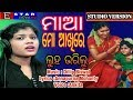 #estarodiatv//MAA MO AKHI RE LUHA BHARILU// New Song By ANKITA