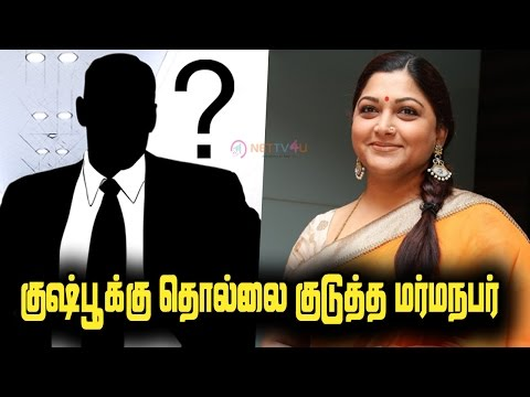 Prank Call With Actress Khushboo : Who's That Black Sheep ? Police Investigation Starts | யாருடா நீ