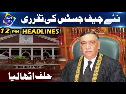 New Chief Justice Takes Oath !! - News Headlines | 12:00 PM | 17 Dec 2018 | Lahore Rang