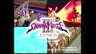 Shining Force III Scenario Series - Sega Saturn 日本CM