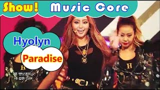 [Comeback Stage] Hyolyn - Paradise, 효린 - 파라다이스 Show Music core 20161112