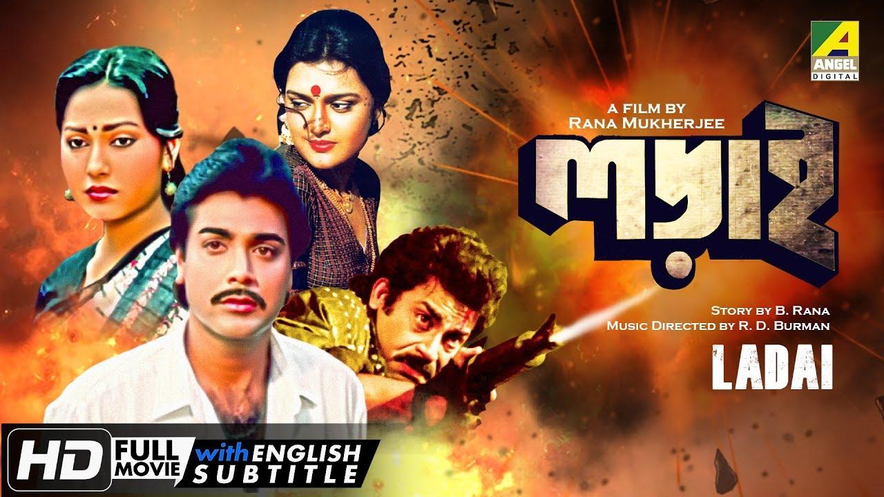 Download Ladai   লড়াই   Bengali Action Movie   English Subtitle   Prosenjit Chatterjee, Ritu Das
