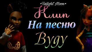 Мини клип на песню: Вуду | | Twilight Moon