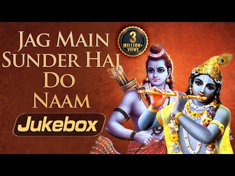 Jag Mein Sundar Hain Do Naam | Bhajan of Krishna - Ram Bhajan | Anup Jalota Bhajan