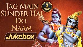 Shri Ram & Shri Krishna Bhajans by Anup Jalota | Jag Mein Sundar Hain Do Naam | Ram Navami 2016