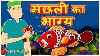 मछली का भाग्य   Hindi Kahaniya   Kids Moral Story   Stories For Kids   Kids Fairy Tales Hindi