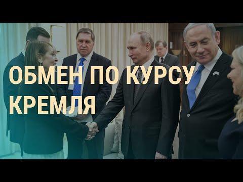Путин в Иерусалиме | ВЕЧЕР | 23.01.20