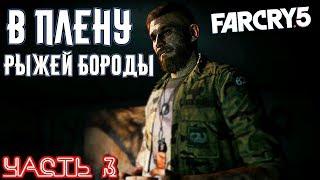 Far Cry 5  Прохождение на русском  В плену. Часть 3