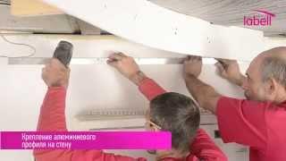 Натяжные потолки Labell / Многоуровневый потолок(, 2014-04-11T04:45:07.000Z)