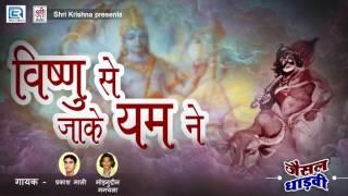 Latest Rajasthani Devotional Song   विष्णु से जाके यम ने   Prakash Mali, Moinuddin Manchala