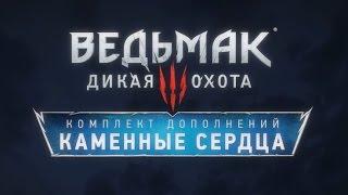 The Witcher 3: Hearts of stone Каменные сердца. Плохая концовка. #16 | Walkthrough