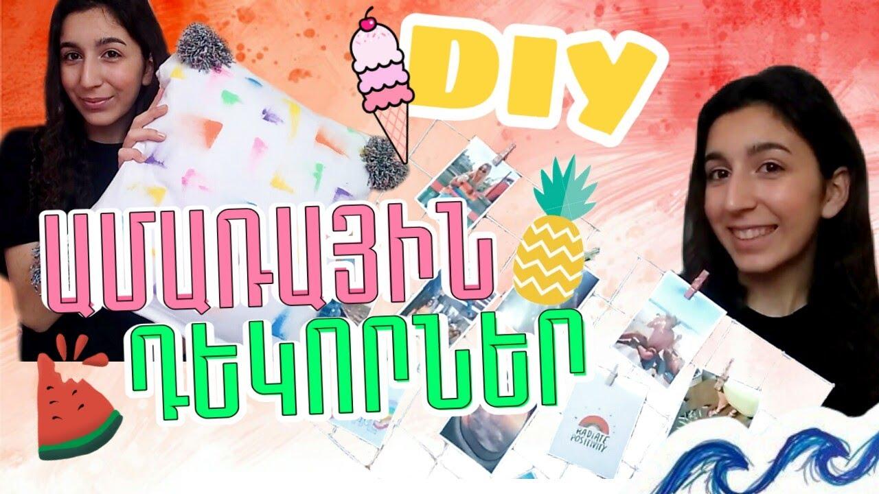 DIY Ամառային Դեկորներ // 2020
