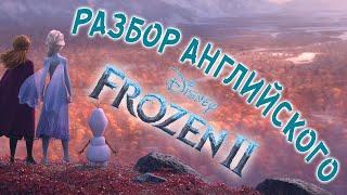 Разбор фраз оригинальной озвучки Холодное сердце 2 Как звучит оригинальная озвучка в Frozen 2