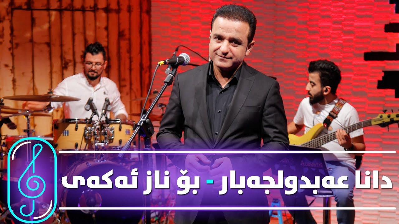 Dana Abdul Jabar - Bo Naz Akay (Kurdmax Acoustic)