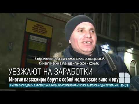 Билетов нет: работающие в России молдаване заполнили поезда на Москву и Санкт-Петербург