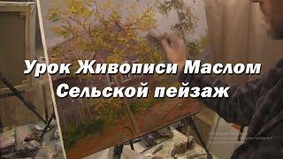 Мастер-класс по живописи маслом №32 - Сельский пейзаж. Как рисовать. Урок рисования Игорь Сахаров