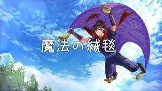 魔法の絨毯 covered by 乾伸一郎