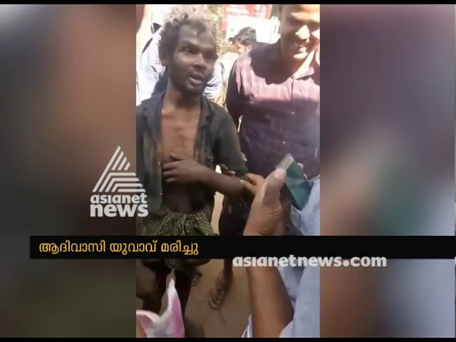 27 Old tribal man killed by mob in Attappadi അട്ടപ്പാടിയില് ആദിവാസി യുവാവിനെ  തല്ലിക്കൊന്നു