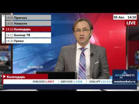 05.08.15 (14:00 MSK) - Календарь рынка Форекс. MaxiMarkets форекс ТВ.