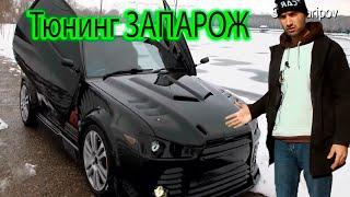 Крутой тюнинг  ВАЗ ЗАЗ Волга ГАЗ