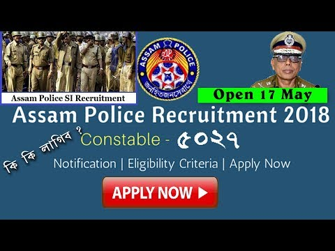 Assam police requirements 2018 || 5025 post open || How to apply for police job || apply online