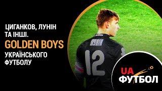 Циганков, Лунін та інші. GOLDEN BOYS українського футболу