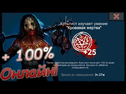 100% Онлайн Horrorfield Multiplayer Survival Horror Game! Перк +25 ко всему за Культиста!