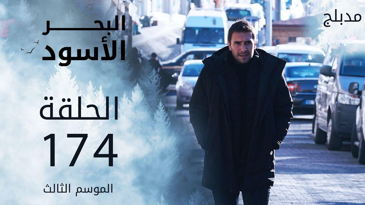 Download مسلسل البحر الأسود - الحلقة 174 | مدبلج