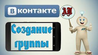 Как создать группу в ВК (ВКонтакте) с телефона?