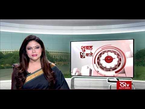 Hindi News Bulletin   हिंदी समाचार बुलेटिन – November 23, 2019 (9 am)