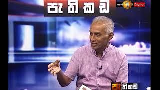 Pathikada, Sirasa TV with Bandula Jayasekara 01st of February 2019, Prof. K.N.O. Dharmadasa Thumbnail