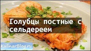Рецепт Голубцы постные ссельдереем