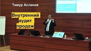 Внутренний аудит системы продаж. Тимур Асланов