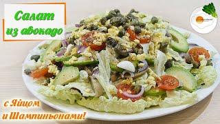 Салат из авокадо с шампиньонами – витаминный салат на скорую руку. Salad with avocado and mushrooms