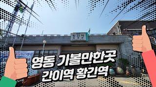 기차여행 1박2일에 좋은 영동 황간역 (Yeongdon…