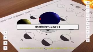 中学校理科で学習する月の満ち欠けを拡張現実(AR)で表示するアプリです。
