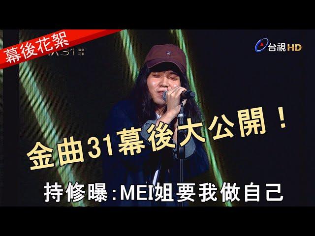 金曲31幕後大公開! 持修曝:MEI姐要我做自己【31金曲花絮】