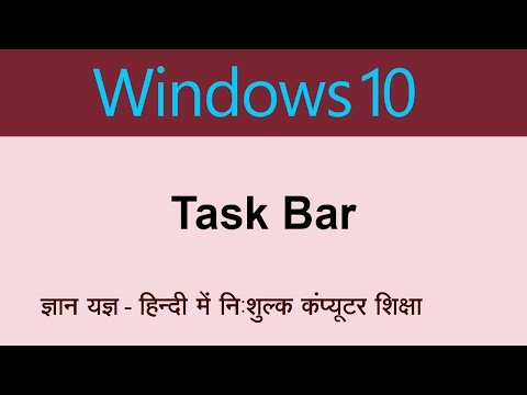 Task Bar in Windows 10 In Hindi