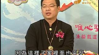 元勳法師 元德法師 元信法師(1)【用易利人天71】| WXTV唯心電視台