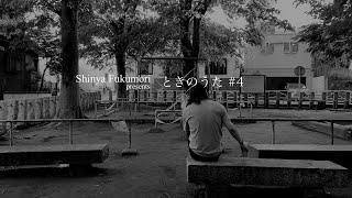 Shinya Fukumori presents ときのうた #4「Walk」Takuji Aoyagi & Masaki Hayashi / 青柳拓次&林正樹